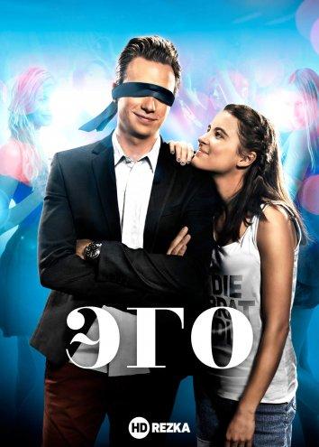 Смотреть Эго онлайн в HD качестве 720p