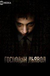 Смотреть Господин Дьявол онлайн в HD качестве 720p