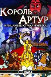 Смотреть Король Артур и рыцари без страха и упрека онлайн в HD качестве 720p