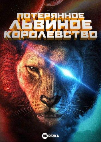 Смотреть Потерянное львиное королевство онлайн в HD качестве 720p