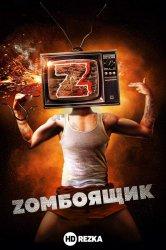 Смотреть Zомбоящик онлайн в HD качестве