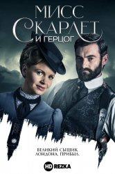 Смотреть Мисс Скарлет и Герцог онлайн в HD качестве 720p