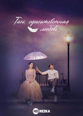 Смотреть Тан, единственная любовь / Последняя миссия ангела: Любовь онлайн в HD качестве 720p