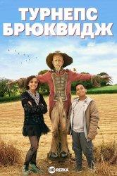 Смотреть Турнепс Брюквидж онлайн в HD качестве 720p