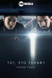 Смотреть Тот, кто убивает – Узник тьмы онлайн в HD качестве 720p