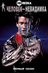 Смотреть Человек-невидимка онлайн в HD качестве 720p