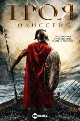Смотреть Троя: Одиссей онлайн в HD качестве