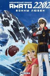 Смотреть Космический линкор Ямато 2202: Воины любви онлайн в HD качестве