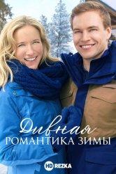 Смотреть Дивная романтика зимы онлайн в HD качестве