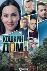 Смотреть Кошкин дом онлайн в HD качестве