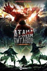 Смотреть Атака титанов [ТВ-2] / Вторжение гигантов [ТВ-2] онлайн в HD качестве