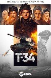 Смотреть Т-34 онлайн в HD качестве