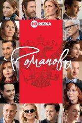 Смотреть Романовы онлайн в HD качестве
