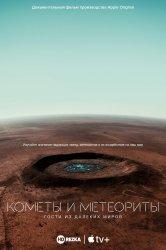 Смотреть Кометы и метеориты: Гости из далёких миров онлайн в HD качестве