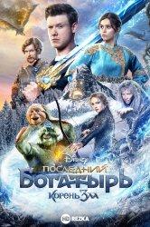 Смотреть Последний богатырь: Корень зла онлайн в HD качестве 720p