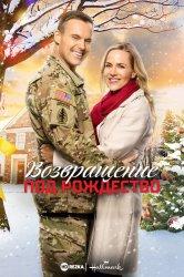 Смотреть Возвращение под Рождество онлайн в HD качестве