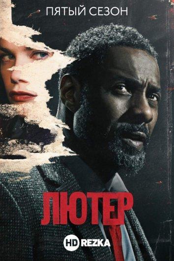 Смотреть Лютер онлайн в HD качестве 720p