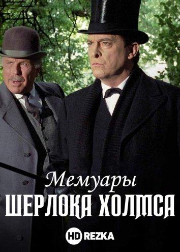 Смотреть Мемуары Шерлока Холмса онлайн в HD качестве 720p