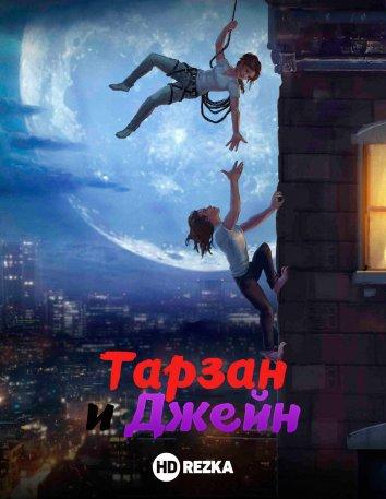 Смотреть Тарзан и Джейн онлайн в HD качестве 720p