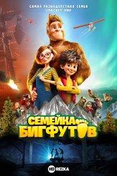 Смотреть Семейка Бигфутов онлайн в HD качестве 720p
