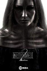 Смотреть Антихрист 2 онлайн в HD качестве