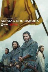 Смотреть Король вне закона онлайн в HD качестве 720p