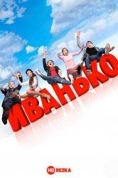 Смотреть Иванько онлайн в HD качестве 720p