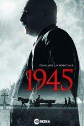Смотреть 1945 онлайн в HD качестве