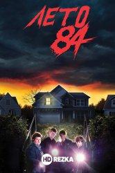 Смотреть Лето 84 онлайн в HD качестве
