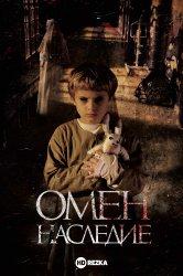 Смотреть Омен. Наследие онлайн в HD качестве 720p