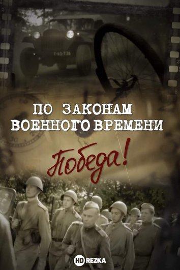 Смотреть По законам военного времени. Победа онлайн в HD качестве 720p
