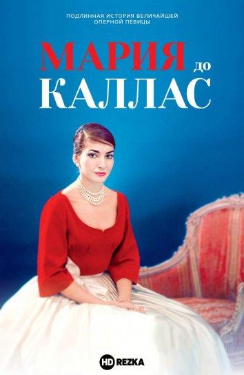 Смотреть Мария до Каллас онлайн в HD качестве 720p