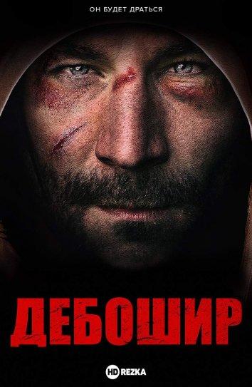 Смотреть Дебошир онлайн в HD качестве 720p