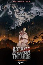 Смотреть Атака титанов [ТВ-4] / Вторжение гигантов [ТВ-4] онлайн в HD качестве 720p