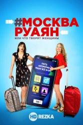 Смотреть #Москва-Руаян, или Что творят женщины онлайн в HD качестве