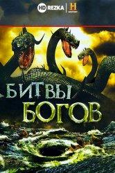 Смотреть Битвы богов онлайн в HD качестве 720p