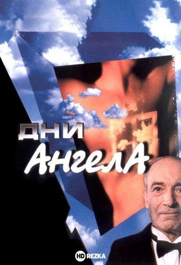 Смотреть Дни Ангела онлайн в HD качестве 720p