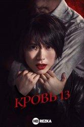 Смотреть Кровь 13 онлайн в HD качестве