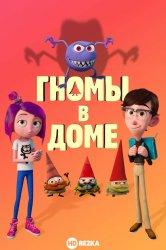 Смотреть Гномы в доме онлайн в HD качестве 720p