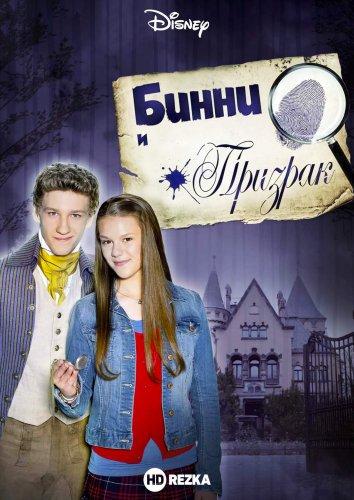 Смотреть Бинни и призрак онлайн в HD качестве 720p