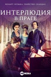 Смотреть Интерлюдия в Праге онлайн в HD качестве