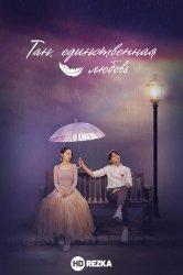 Смотреть Тан, единственная любовь / Последняя миссия ангела: Любовь онлайн в HD качестве