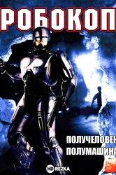 Смотреть Робокоп / Робот-полицейский онлайн в HD качестве 720p