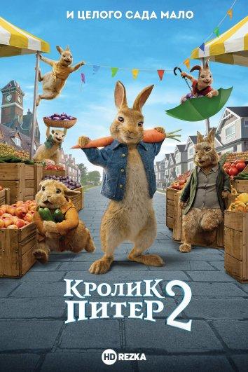 Смотреть Кролик Питер 2 онлайн в HD качестве 720p