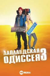 Смотреть Лапландская одиссея 3 онлайн в HD качестве