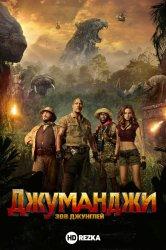 Смотреть Джуманджи: Зов джунглей онлайн в HD качестве