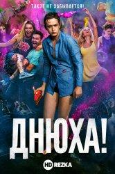 Смотреть Днюха! онлайн в HD качестве