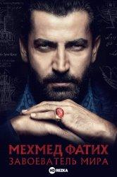 Смотреть Завоеватель / Мехмед Фатих. Завоеватель мира онлайн в HD качестве