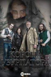Смотреть Корона Узурпатора онлайн в HD качестве