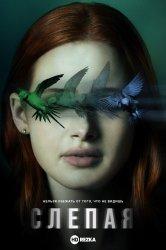 Смотреть Слепая / Незрячая онлайн в HD качестве 720p